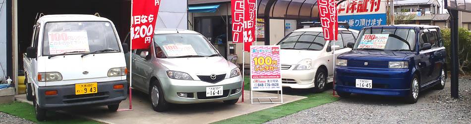 100円レンタカー北上尾店
